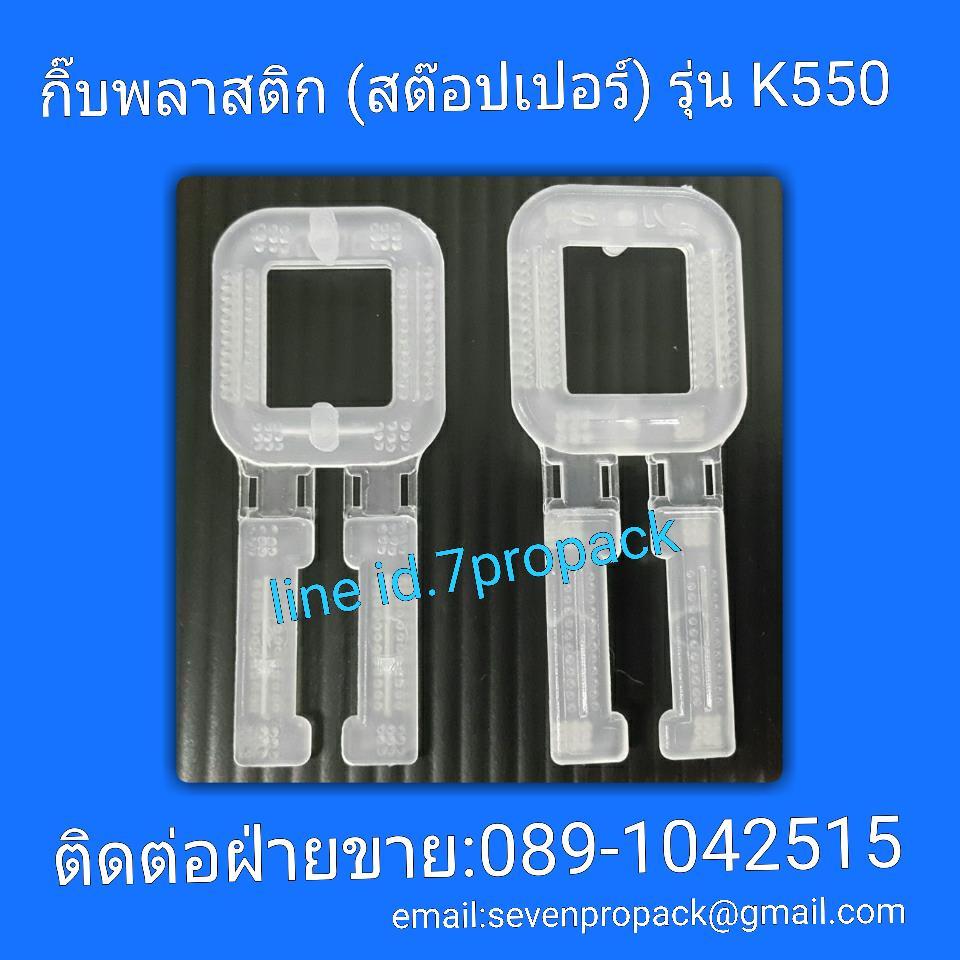 K-350 กิ๊บพลาสติก สต๊อปเปอร์ เข็มขัดรัดสายรัดพลาสติก
