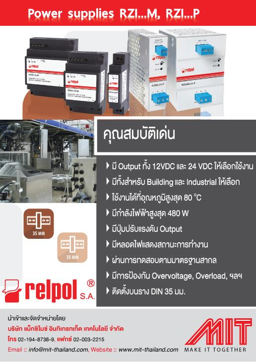 Power Supply,Switching Power Supply, Power Supply,Relpol,Energy and Environment/Power Supplies/Switching Power Supply