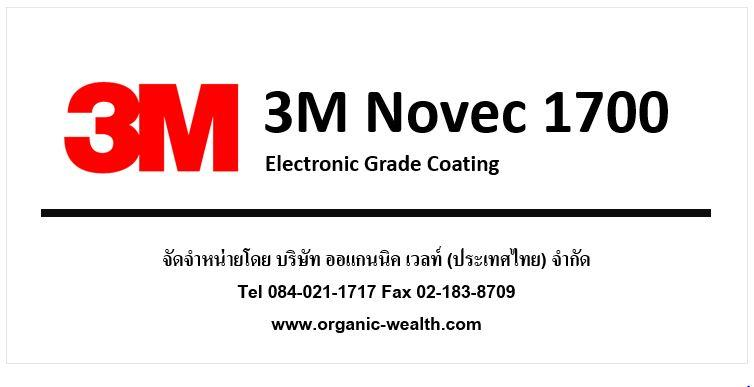 3M Novec 1700 ,3M Novec 1700, organic wealth (thailand), Organic-wealth, HFE, hydrofluoroether, ออแกนนิค เวลท์, novec, novec 1700, Electronic Grade Coating,3M,Chemicals/Coatings and Finishes/Coatings