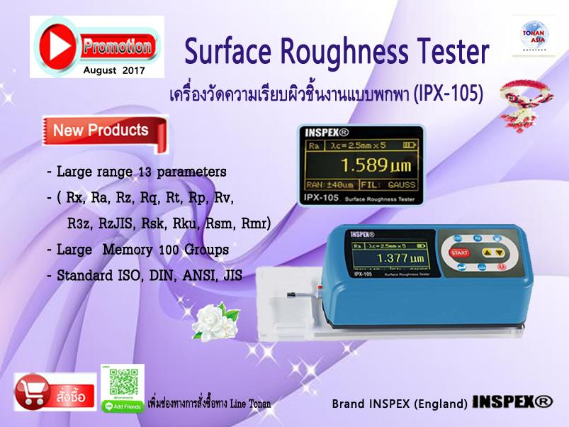 Surface Roughness Tester IPX-105, เครื่องวัดความเรียบผิวชิ้นงานแบบพกพา,Surface Roughness Tester IPX-105 เครื่อววัด,Brand INSPEX | Bowers Metrology (UK),Instruments and Controls/Test Equipment