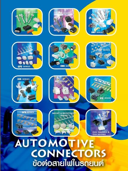 AUTOMOTIVE  CONNECTORS - ข้อต่อสายไฟในรถยนต์,automotive,,Automation and Electronics/Electronic Components/Terminals