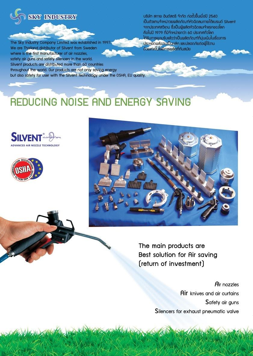 Reducing Noise and Energy Saving,หัวฉีดลม,Silvent,Industrial Services/Financial