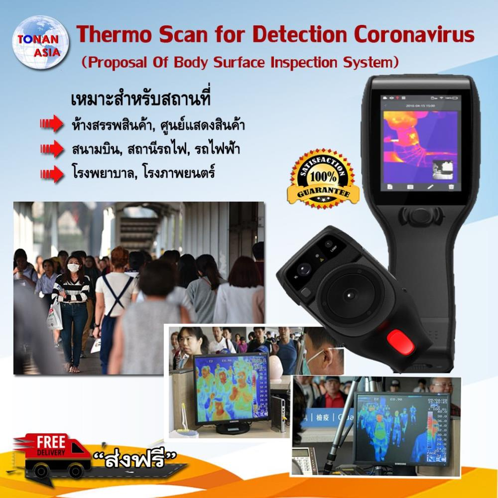 Thermo Scan for Detection Coronavirus,วัดอุณหภูมิ ,,Instruments and Controls/Thermometers