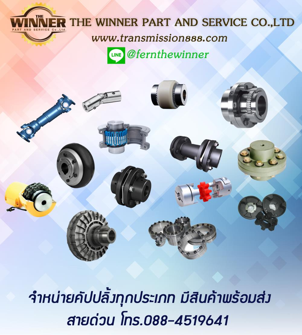 Coupling (คัปปลิ้ง)/ยอย/ Universal joint/ Gear sleeve/ Grid/ Flex/ Fluid/ Disc/ Jaw/ Crown pin/ Power lock ,Coupling (คัปปลิ้ง)/ยอย ,MARTIN/ TRANSFLUID/ FUJI/ KENTEC/ ROFLEX/ TORQ MAX/ KCP/ WCC/ GEWES/ BANDO,Electrical and Power Generation/Power Transmission