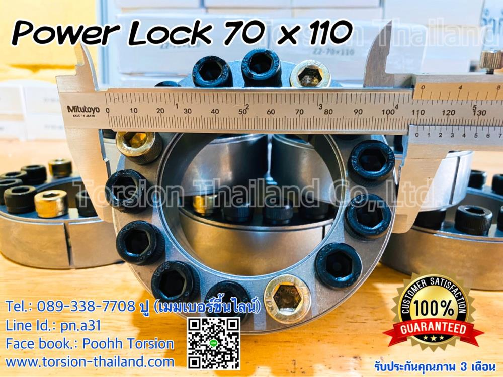 Power Lock 70x110